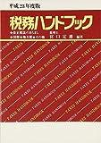 平成23年度版 税務ハンドブック