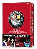おぎやはぎの愛車遍歴 NO CAR, NO LIFE! DVD-BOX 2[DVD]