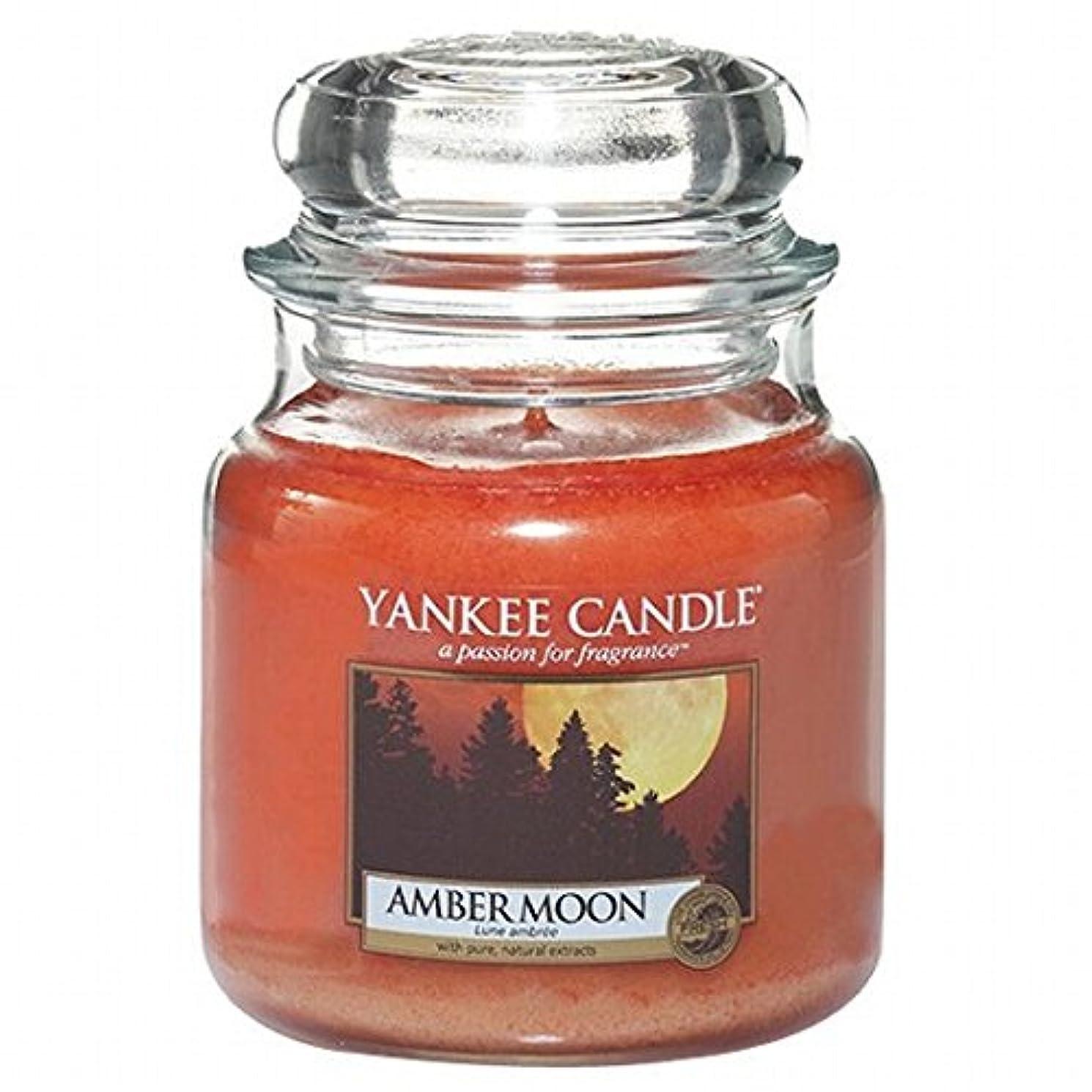 面積オフセットハロウィンヤンキーキャンドル(YANKEE CANDLE) YANKEE CANDLE ジャーM 「 アンバームーン 」