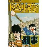 ドーベルマン刑事(23) (ジャンプコミックス)