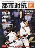 サンデー毎日緊急増刊 第85回都市対抗野球 2014年 7/26号