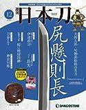 日本刀 12号 [分冊百科]