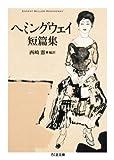 ヘミングウェイ短篇集 (ちくま文庫)