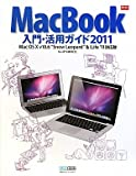 "MacBook入門・活用ガイド 2011 Mac OS X v10.6 ""Snow Leopard"" & iLife '11対応版 (Mac Fan Books)"