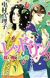 レッド・リン(3) (BE・LOVEコミックス)