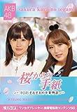 モバコン 「桜からの手紙~AKB48それぞれの卒業物語~」 前田敦子&高橋みなみ MicroSD ZNSD-0108