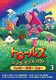 トロールズ:シング・ダンス・ハグ!Vol.3[DRBA-1004][DVD] 製品画像