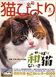 猫びより 2009年 01月号 [雑誌] 画像