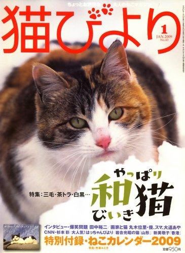 猫びより 2009年 01月号 [雑誌]