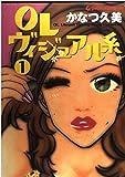 OLヴィジュアル系 (1) (Giga comics)