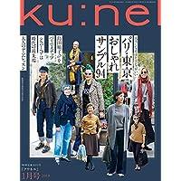 ku:nel(クウネル) 2019年1月号 [パリ・東京 おしゃれサンプル94]