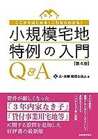 小規模宅地特例の入門Q&A〔第4版〕