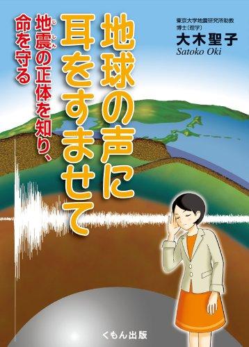 地球の声に耳をすませて 地震の正体を知り、命を守る くもんのジュニアサイエンス