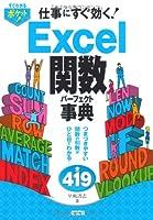 すぐわかるポケット! Excel関数 パーフェクト事典 (すぐわかるポケット!)