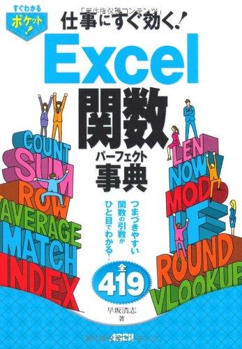 すぐわかるポケット! Excel関数 パーフェクト事典 (すぐわかるポケット!)の詳細を見る