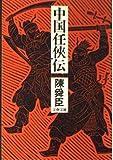 中国任侠伝 (〔正〕) (文春文庫)