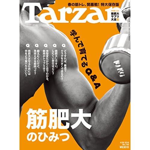 Tarzan (ターザン) 2018年4月26日号 No.739 [学んで育てるQ&A 筋肥大のひみつ] [雑誌]