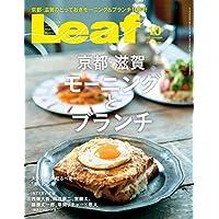 LEAF(リーフ)2017年10月号 (京都・滋賀モーニング・ブランチ)