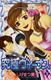 究極ヴィーナス 9 (プリンセスコミックス)