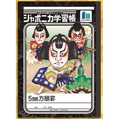 【歌舞伎】方眼ノート5mm/B5