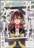 【フルカラー】死に損ないアガペー(分冊版) 【第5話】 (ぶんか社コミックス)