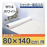 Amazon.co.jp東プレ 風呂ふた シャッター ホワイト 80×139cm W14