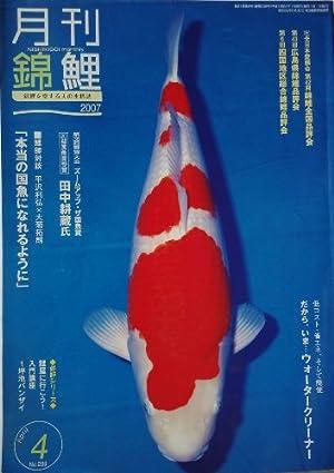 月刊錦鯉 2007年4月―鯉師対談/国魚賞インタビュー/ウォータークリーナー