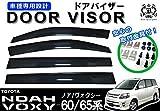 【説明書付】 トヨタ ノア ヴォクシー60系 65系 ドアバイザー サイドバイザー /取付金具付 NOAH VOXY