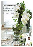 ゲストの笑顔が見たいから 花空間プロデューサー内田屋薫子のテーブルコーディネート