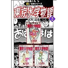 【極!合本シリーズ】 東京大学物語2巻