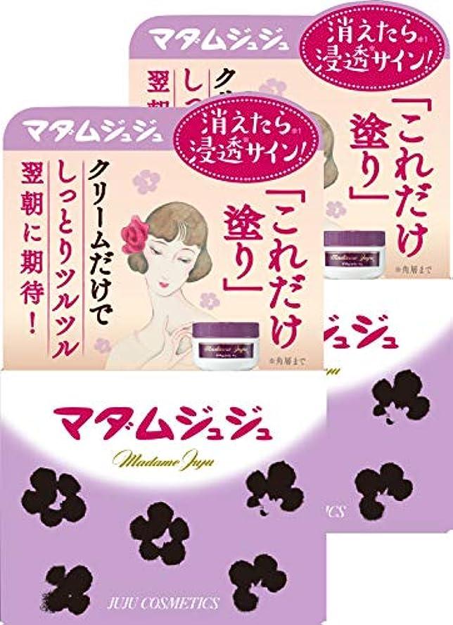 【まとめ買い】マダムジュジュ クリーム 卵黄リポイド配合 45g×2個 (おまけ付)