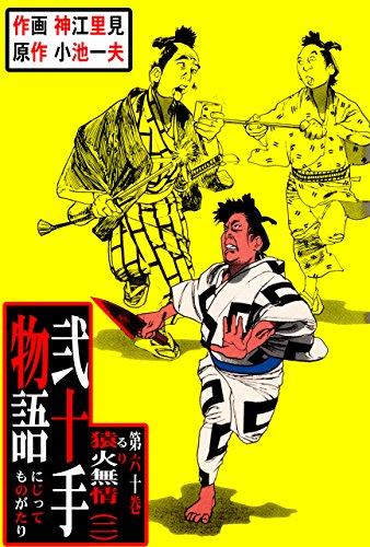 弐十手物語60 猿火無情・二