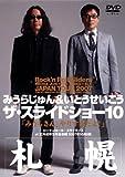 みうらじゅん&いとうせいこう ザ・スライドショー10 Rock'n Roll Sliders JAPAN TOUR 2007 札幌公演 みうらさん、やりすぎだよ! [DVD]