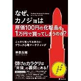 なぜ、カノジョは原価100円の化粧品を1万円で買ってしまうのか?