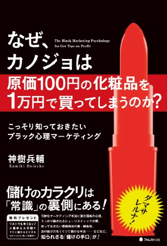 なぜ、カノジョは原価100円の化粧品を1万円で買ってしまうのか?の詳細を見る