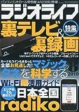 ラジオライフ 2010年 08月号 [雑誌]