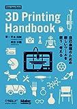 3D Printing Handbook 自己表現のための新しいツールを使う・考える (Make: Japan Books)