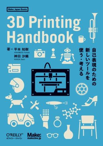 3D Printing Handbook ―自己表現のための新しいツールを使う・考える (Make: Japan Books) 平本 知樹