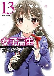 女子高生 Girls-High : 13 (アクションコミックス)