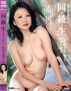人妻官能浪慢FILMS〜同・級・生 [DVD]