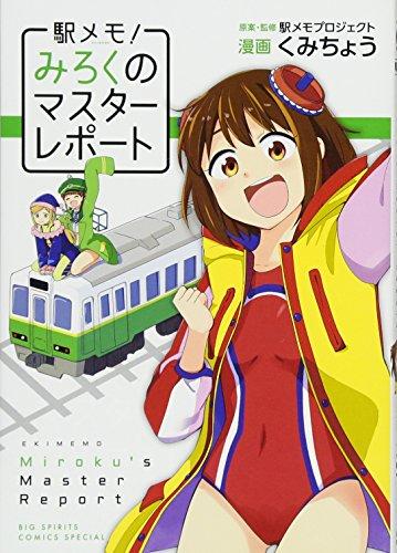 駅メモ!~みろくのマスターレポート~ (ビッグコミックススペシャル)