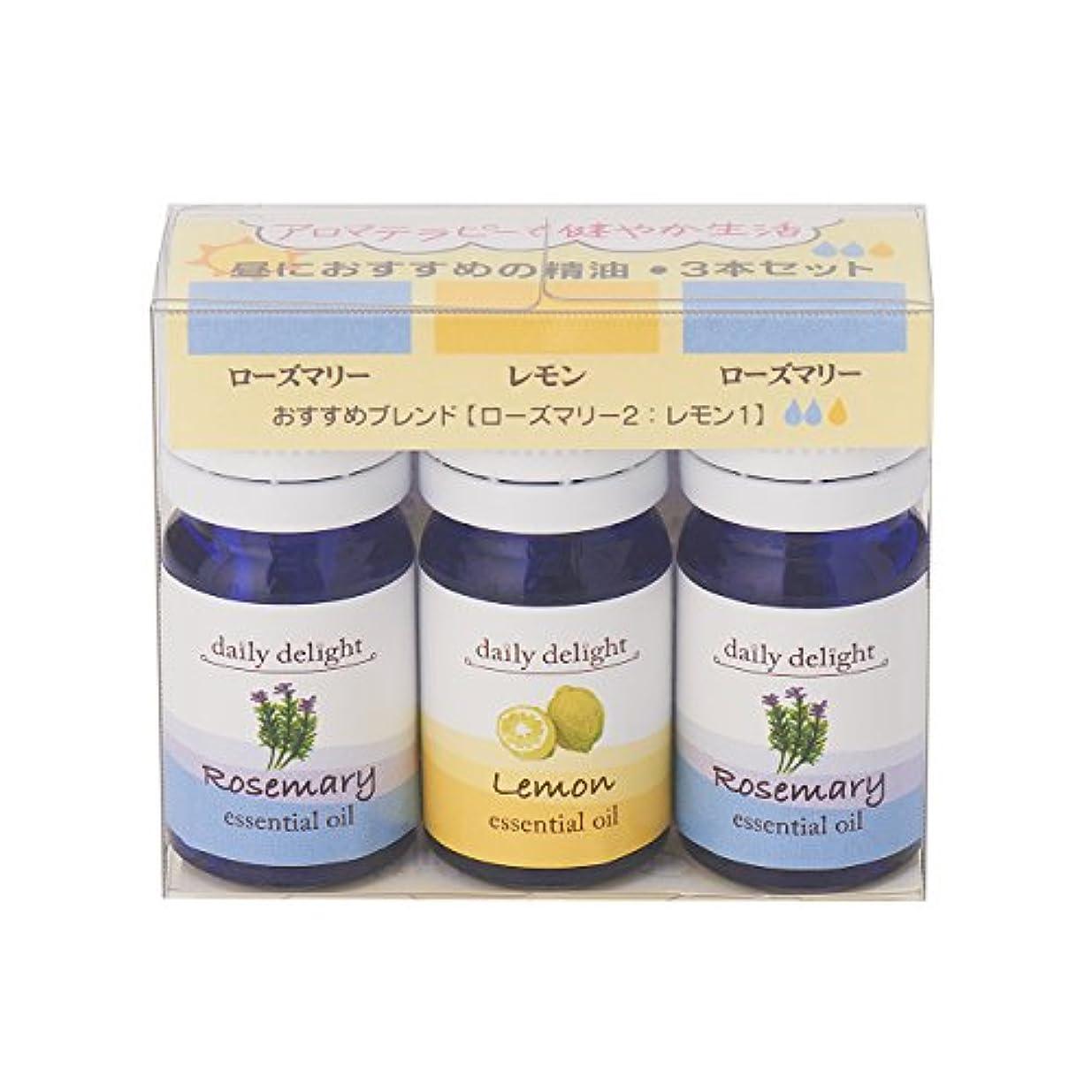 平凡死んでいる繁栄するデイリーディライト エッセンシャルオイル 昼におすすめの精油3本セット 3ml×3本(ローズマリー レモン)