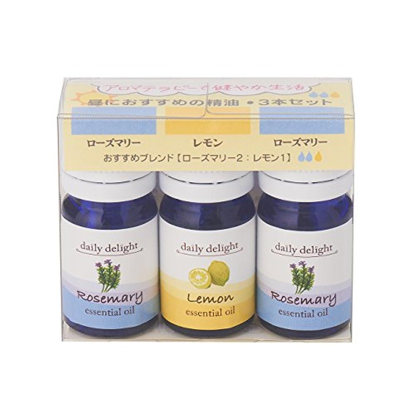 強度結晶パーフェルビッドデイリーディライト エッセンシャルオイル 昼におすすめの精油3本セット 3ml×3本(ローズマリー レモン)