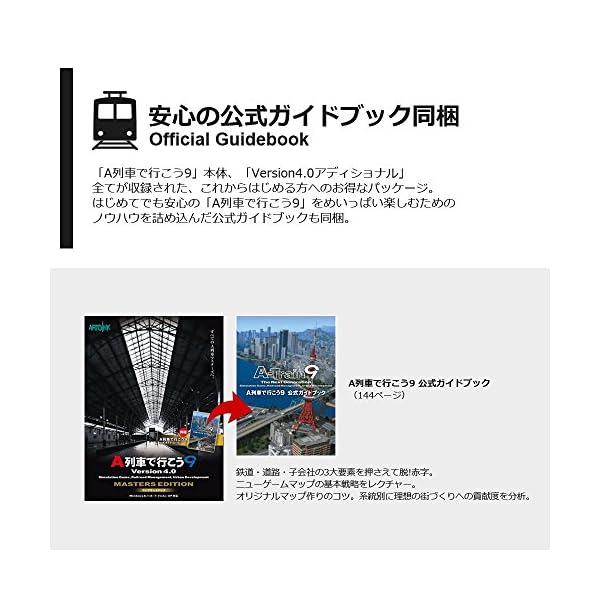 A列車で行こう9 Version4.0 コンプ...の紹介画像5