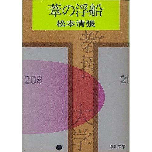 葦の浮船 (角川文庫 緑 227-22)の詳細を見る