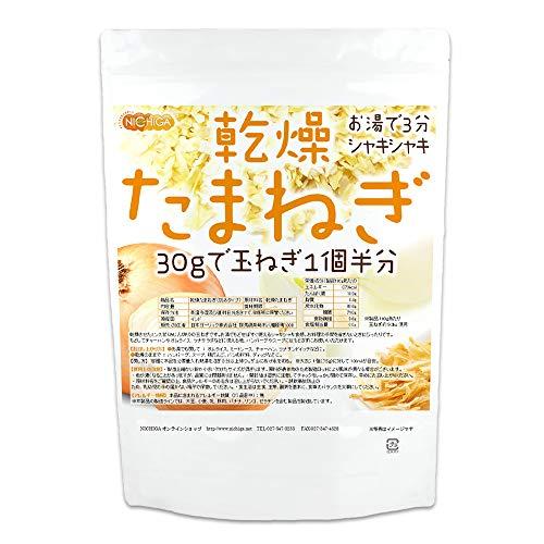 乾燥 たまねぎ (刻みタイプ ) 400g [01]NICHIGA(ニチガ)