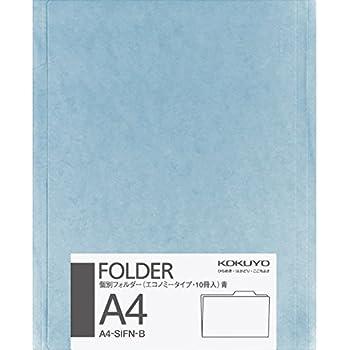 コクヨ ファイル 個別フォルダー エコノミータイプ A4 10冊入 青 A4-SIF-B