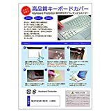 メディアカバーマーケット 【キーボードカバー】マウスコンピューター NEXTGEAR-NOTE i5900[15.6インチ(3840x2160)]機種で使えるフリーカットタイプ仕様・防水・防塵・防磨耗・クリアー・厚さ0.1mmキーボードプロテクター(日本製)