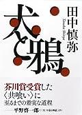 田中慎弥『犬と鴉』の表紙画像