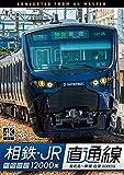 相鉄・JR直通線 4K撮影作品  相模鉄道12000系 海老名~新宿 往復 [DVD]